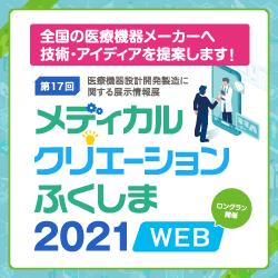 メディカルクリエーションふくしま2021WEBに出展します