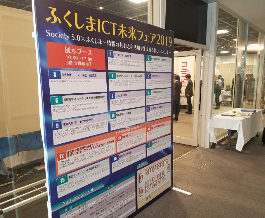 第3回名古屋スマート工場 EXPO -IoT/AI/FAによる製造革新展へ出展します!!