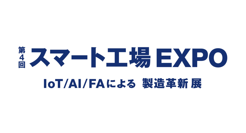 第4回スマート工場EXPO 出展報告